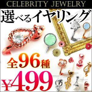 レディース イヤリング シルバー ゴールド ピンクゴールド 全96種類 超かわいい たっぷり選べるイヤリング パール ハート リボン ジュエリーfp55-180|swan-hoseki