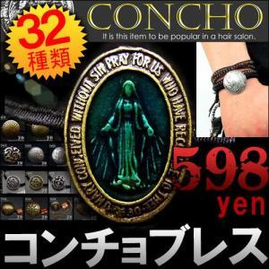 全32種類 サロンで人気のコンチョsvブレス ヘアゴム シルバー調 アンティーク風 黒gom398|swan-hoseki