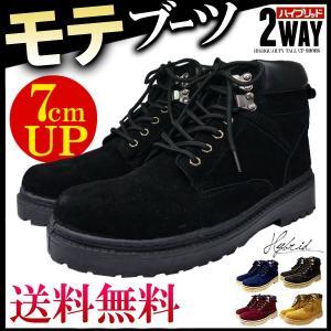 ブーツ メンズ ブランド  本革 革 シークレットブーツ シークレットシューズ シークレット 靴 背が高くなる靴 防水 スエード ブラック 黒 j-kutu1|swan-hoseki