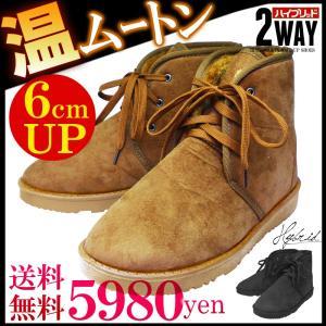 ブーツ メンズ ブランド  ムートンブーツ シークレットブーツ ショート シークレット 靴 背が高くなる靴 防水 スエード j-kutu14-15|swan-hoseki