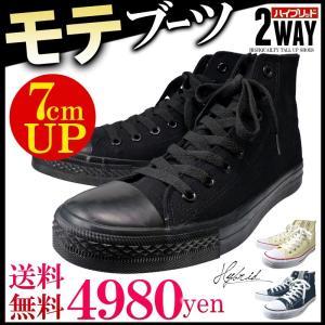 スニーカー メンズ おしゃれ 安い 黒 ブランド シークレット スニーカー シューズ ブーツ 靴 背が高くなる靴 防水 j-kutu19-n|swan-hoseki