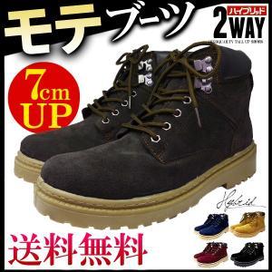 ブーツ メンズ ブランド  本革 革 シークレットブーツ シークレットシューズ シークレット 靴 背が高くなる靴 防水 スエード ブラウン 茶 j-kutu2|swan-hoseki