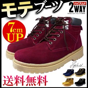 ブーツ メンズ ブランド  本革 革 シークレットブーツ シークレットシューズ シークレット 靴 背が高くなる靴 防水 スエード レッド 赤 j-kutu4|swan-hoseki