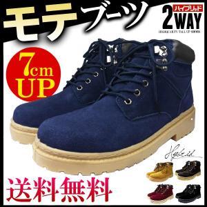 ブーツ メンズ ブランド  本革 革 シークレットブーツ シークレットシューズ シークレット 靴 背が高くなる靴 防水 スエード ネイビー 紺 j-kutu5|swan-hoseki