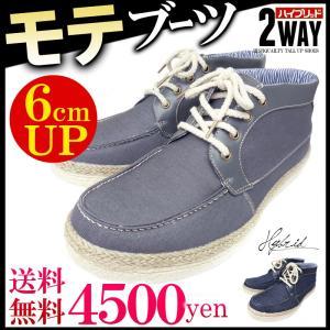 スニーカー メンズ おしゃれ 安い ブランド デニム シークレット スニーカー  シューズ ブーツ 靴 背が高くなる靴 防水 ネイビー j-kutu7-8-a|swan-hoseki