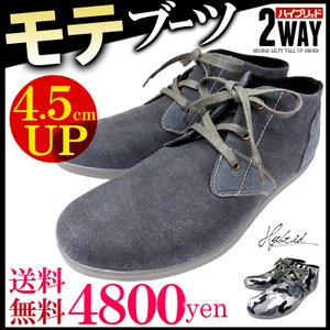 スニーカー メンズ ブランド 迷彩 カモフラ 柄 カモ柄 シークレット スニーカー シューズ ブーツ 靴 背が高くなる靴 防水 グレー j-kutu9-10|swan-hoseki