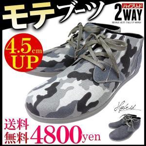 スニーカー メンズ ブランド 迷彩 カモフラ 柄 カモ柄 シークレット スニーカー シューズ ブーツ 靴 背が高くなる靴 防水 グレー j-kutu9-10-a|swan-hoseki