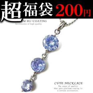 レディース 大人かわいい プチネックレス 3連ストーン トリロジー ブルー ボールチェーン 超かわいい ジュエリー jjjn26-fuku-200|swan-hoseki