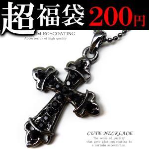 レディース 大人かわいい プチネックレス クロス ブラック黒color ゴシック パンク ゴスロリ ボールチェーン 超かわいい ジュエリー jjjn50-fuku-200|swan-hoseki