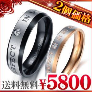 2個セット価格 高級ステンレス製 ペアリング 指輪 人気 シルバー ピンキーリング ブラック 黒 ピンクゴールド ストーン 刻印 メッセージjpsr31-m-jpsr32-g|swan-hoseki