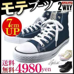 シークレットシューズ メンズ ハイカット スニーカー  定番 7cm ブーツ キャンバススニーカー おしゃれ 安い 白 ネイビー ブランド 靴 背が高くなる靴|swan-hoseki