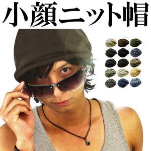 ニット帽 メンズ ブランド 大きめ 無地 ニットキャップ 帽子 おしゃれ 男性用 コットン 綿 kami83-97  新作 夏 夏服 夏物|swan-hoseki
