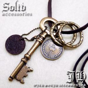 key22 アンティーク リング キー鍵 コイン ネックレス登場本革 革ひも 皮 革紐 レザー バ|swan-hoseki