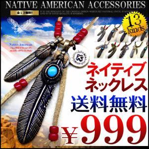アンティーク調フェザー羽根ネックレス全13種類 送料無料 イーグル ターコイズ メンズ ロングネックレスkey44-61 バ|swan-hoseki