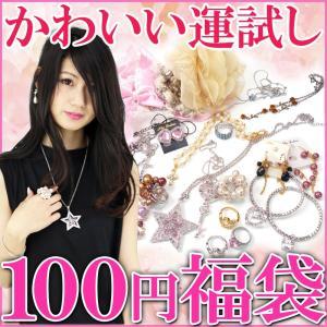 限定100円 お1人様1点限り お試し 福袋 レディース 女性 女の子 アクセサリー ネックレス ピアス リング 指輪 kikaku-21|swan-hoseki