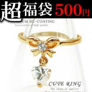 kor231-3-fuku-500 3号  超可愛いリボン型ピンキーリング ゆらゆら揺れるハート煌きGlass付 高級プラチナRG加工 パーティーや結婚式、プレゼントにも|swan-hoseki