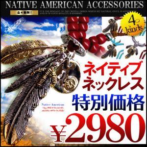 アンティーク調フェザー羽根ネックレス全4種類 イーグル ターコイズ メンズ ロングネックレスn1004-1007 おしゃれ 男性用|swan-hoseki