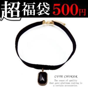 チョーカーてんこ盛り お洒落なリボンやレースも豊富 レディース リボン 革紐 レザー スェード ブラック n1052-fuku-500|swan-hoseki