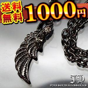 送料無料 メンズ ネックレス 人気 プチペンダント メンズネックレス ブラックカラー 翼 羽根 フェザーn1285|swan-hoseki