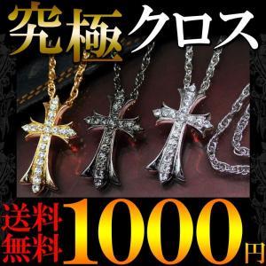 ネックレス メンズ ゴールド シンプル おしゃれ ロング クロス 十字架 n1296-cr|swan-hoseki