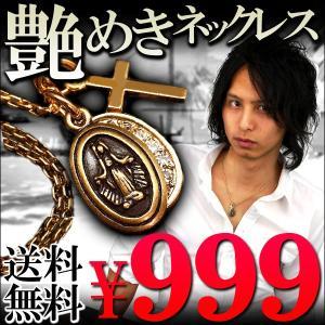 メンズ ネックレス メンズネックレス 人気 ブランド クロス マリア 十字架 全3種類 アンティーク調n1303-cr|swan-hoseki