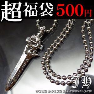 ウルフマン風ロングソードネックレスn197-fuku-500|swan-hoseki