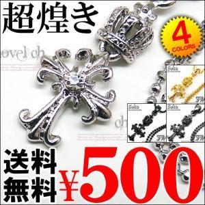 王冠 クロス ネックレス メンズ アクセサリー 十字架 クラウン n840-point-500|swan-hoseki