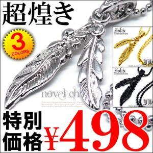 ネックレス メンズ ゴールド シンプル おしゃれ 男性用 ロング 羽根 フェザー n847-n849|swan-hoseki