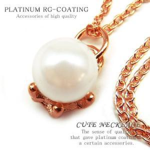 パール風ネックレス パーティーや結婚式、プレゼントにも レディース ピンクゴールドcolor ホワイト 白 パール風 真珠風n949|swan-hoseki