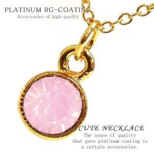 ピンクのキラキラ輝く煌きカットGlassストーンネックレス パーティーや結婚式、プレゼントにも レディース ゴールドcolor シンプルn963|swan-hoseki