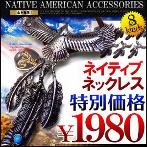 アンティーク調フェザー羽根ネックレス全8種類 イーグル ターコイズ メンズ ロングネックレスn996-1003 おしゃれ 男性用|swan-hoseki