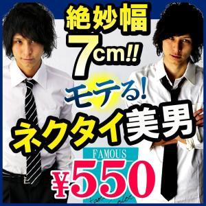 ネクタイが今だけ送料無料1円 メンズ 幅 7cm 選べる84種類 ナロータイ ビジネス カジュアル 柄 ne100-189