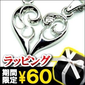特別価格 超安 2本セットで1280円 期間限定 トライバル ハート ペアネックレス 専用 ラッピング60円の販売です。|swan-hoseki