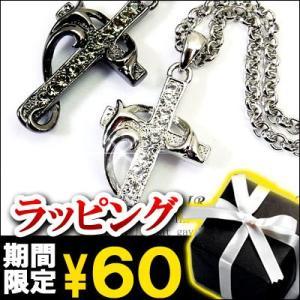 送料無料 超安 2本セットで1980円 期間限定 シルバー ブラック クロスネックレス 専用 ラッピング60円の販売です。