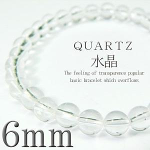 pwb1 神秘の力 6mm 水晶 今だけ295円 パワーストーン 天然石ブレスレット入荷です 二人のお守りとしてペアでも是非|swan-hoseki