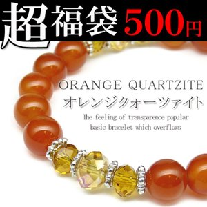 pwb124-fuku-500 強力開運 オレンジクォーツァイト 8mm パワーストーン 天然石ブレスレット 煌きGlasscutブレス 団結力|swan-hoseki