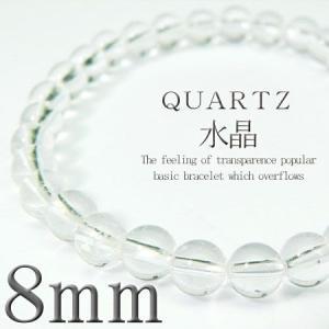 pwb15 M L 大玉8mm 選べる2サイズ 水晶 今だけ395円 パワーストーン 天然石ブレスレット入荷です 二人のお守りとしてペアでも是非|swan-hoseki