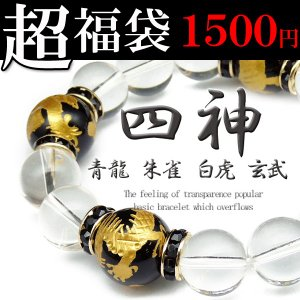 pwb168 四神ブレスレット 超大玉14mm 16mm オニキス 水晶 天然石パワーストーン 悪羅悪羅|swan-hoseki