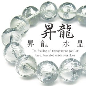 pwb180 送料無料 銀彫龍ブレスレット 激大玉16mm 水晶 パワーストーン 天然石 悪羅悪羅|swan-hoseki