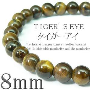 pwb21 M L 大玉8mm 選べる2サイズ タイガーアイ 今だけ395円 パワーストーン 天然石ブレスレット入荷です 二人のお守りとしてペアでも是非|swan-hoseki