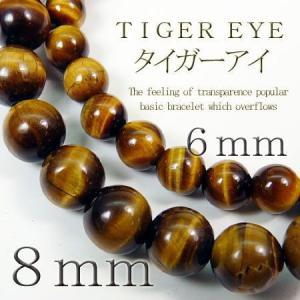 pwb21 大玉8mm Mサイズ登場 タイガーアイ 今だけ395円 パワーストーン 天然石ブレスレット入荷です 二人のお守りとしてペアでも是非|swan-hoseki