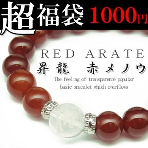 昇龍ブレス12mm 大玉 赤メノウ10mm 開運招来 パワーストーン 天然石ブレスレット レッド pwb216-fuku-1000|swan-hoseki