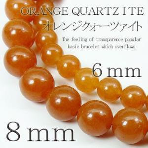 pwb22 大玉8mm Mサイズ登場 今だけ395円 オレンジクォーツァイト パワーストーン 天然石ブレスレット入荷 二人のお守りとしてペアでも是非|swan-hoseki