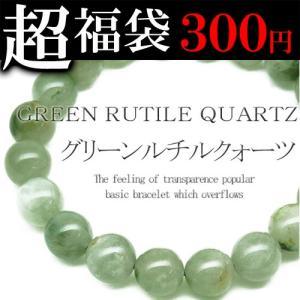 pwb224 超 成功運ブレス 8mmグリーンルチル クウォーツ パワーストーン 天然石ブレスレットpwb224-fuku-300|swan-hoseki