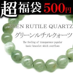 超 成功運ブレス 10mmグリーンルチル クウォーツ パワーストーン 天然石ブレスレットpwb225-fuku-500|swan-hoseki