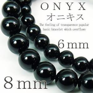 pwb34 大玉8mm Lサイズ登場 オニキス 今だけ395円 パワーストーン 天然石ブレスレット入荷です 二人のお守りとしてペアでも是非|swan-hoseki