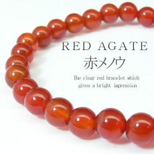 pwb3 神秘の力 赤メノウ 今だけ295円 パワーストーン 天然石ブレスレット入荷です 二人のお守りとしてペアでも是非|swan-hoseki|02