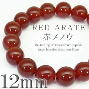 pwb51 M L 超大玉12mm選べる2サイズ 赤メノウ 今だけ930円 パワーストーン 天然石ブレスレット ペアでも レッド qq|swan-hoseki