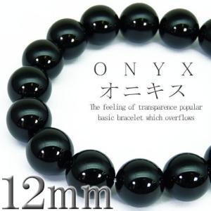 pwb54 M L 超大玉12mm選べる2サイズ オニキス 今だけ930円 パワーストーン 天然石ブレスレット ペアでも ブラック qq|swan-hoseki