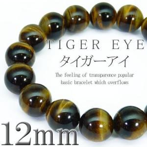 pwb55 M L 超大玉12mm選べる2サイズ タイガーアイ 今だけ930円 パワーストーン 天然石ブレスレット ペアでも 茶qq|swan-hoseki